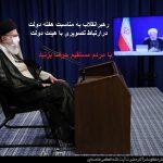 توصیه های امام خامنهای به دولتمردان
