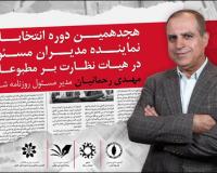 سرنوشت انتخابات نماینده مدیران مسئول در چهارم آذر