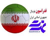لیست کامل نامزدهای انتخابات فدراسیون فوتبال