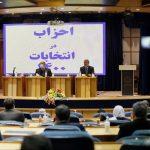 آخرین نشست خانه احزاب ایران در قرن سیزدهم